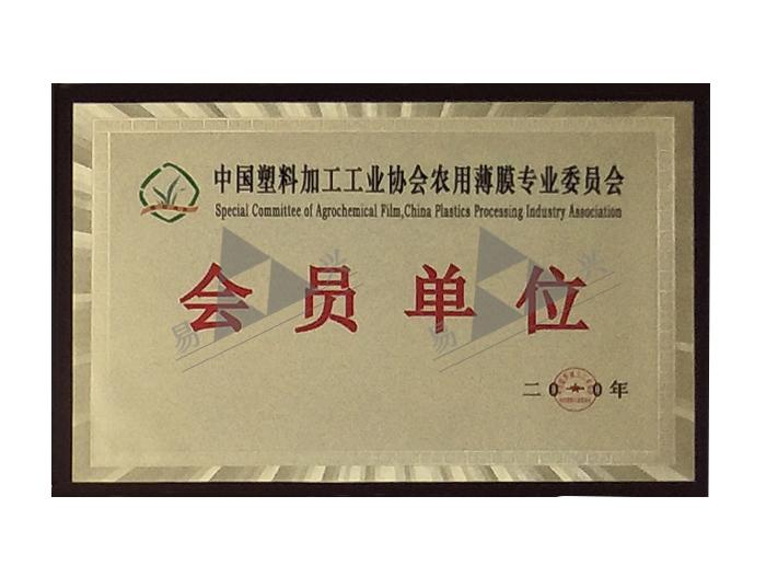 中国万博体育app官方下载加工工业协会农用薄膜专业委员会会员单位