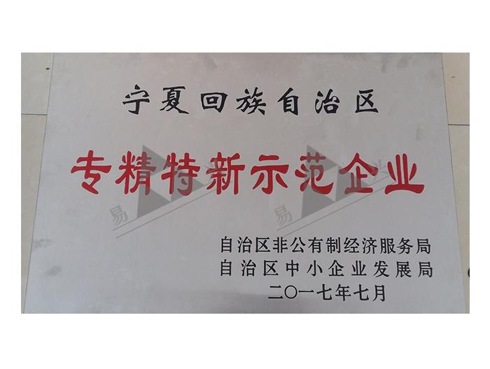 宁夏回族自治区专精特新示范企业