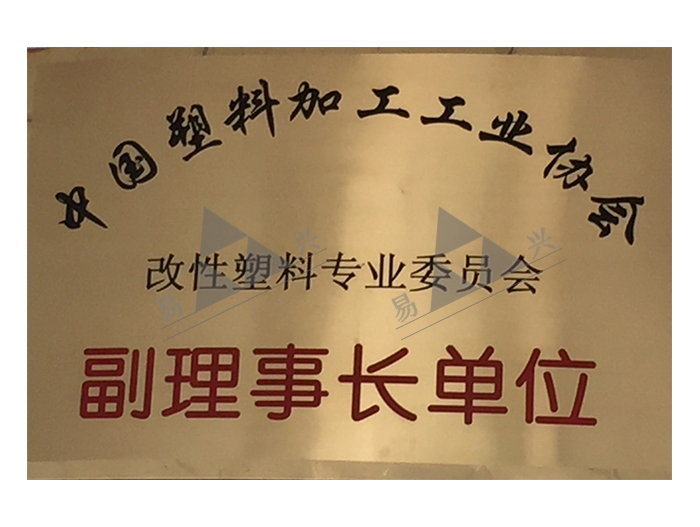 万博网页版地址万博体育app官方下载专业委员会副理事长单位